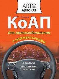 Е. Н. Федорова - КоАП для автомобилистов с комментариями. С изменениями на 2015 год