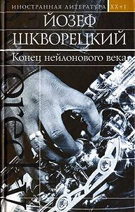 Йозеф Шкворецкий -Бас-саксофон