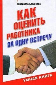 Елизавета Викторовна Баженова -Как оценить работника за одну встречу