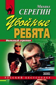 Михаил Серегин -Убойные ребята