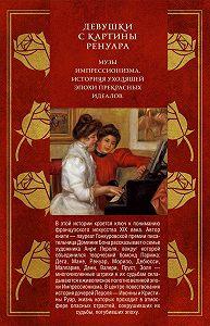 Доминик Бона - Девушки с картины Ренуара