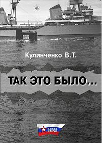 Вадим Тимофеевич Кулинченко -Так это было…