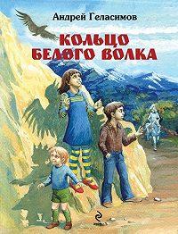 Андрей Геласимов -Кольцо Белого Волка