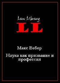 Макс  Вебер -Наука как призвание и профессия
