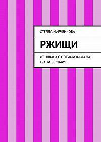 Стелла Марченкова - Ржищи. Женщина соптимизмом на грани безумия