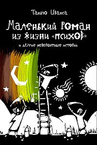 Таньчо Иванса -Маленький роман из жизни «психов» и другие невероятные истории (сборник)