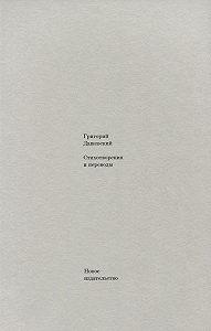 Григорий Дашевский -Стихотворения и переводы