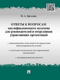 Ирина Дроздова -Ответы к вопросам квалификационного экзамена для руководителей и сотрудников управляющих организаций