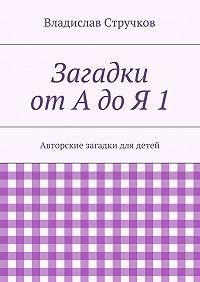 Владислав Стручков -Загадки отАдоЯ1