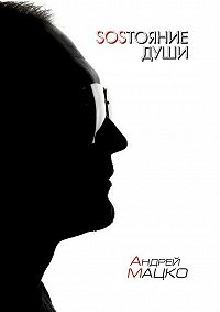 Андрей Мацко -SOSТОЯНИЕ ДУШИ. Рифмы и прочие формы