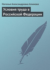 Наталья Александровна Алимова -Условия труда в Российской Федерации