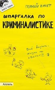 Екатерина Евгеньевна Салова -Шпаргалка по криминалистике