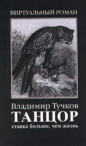 Владимир Тучков -Ставка больше, чем жизнь