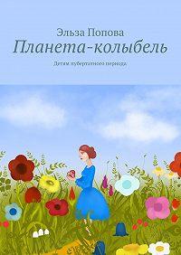Эльза Попова -Планета-колыбель