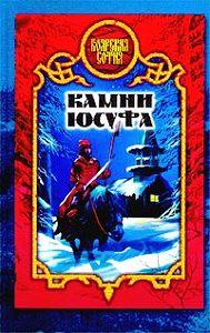 Виктория Дьякова -Камни Юсуфа