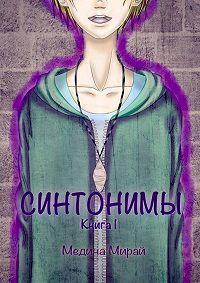 Медина Мирай -Синтонимы. Книга1