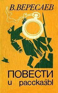 Викентий Вересаев - К спеху