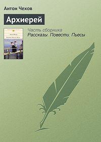 Антон Чехов -Архиерей