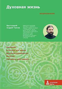 Андрей Ткачев -Духовная жизнь. Первая ступень: Воцерковление