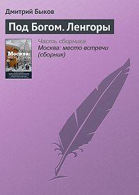Дмитрий Быков -Под Богом. Ленгоры
