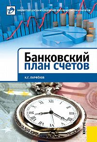 К. Г. Парфенов -Банковский план счетов