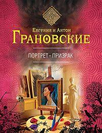 Антон Грановский, Евгения Грановская - Портрет-призрак