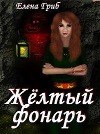 Елена Гриб -Жёлтый фонарь