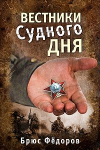 Брюс Федоров -Вестники Судного дня