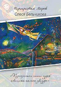 Олеся Бельчикова - Перекрестки миров