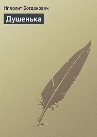 Ипполит Богданович -Душенька