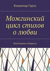 Владимир Герун -Можгинский цикл стихов олюбви. Моя Родина иВоркута