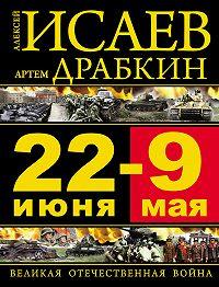 Алексей Исаев -22 июня – 9 мая. Великая Отечественная война