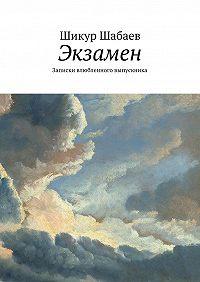 Шикур Шабаев -Экзамен