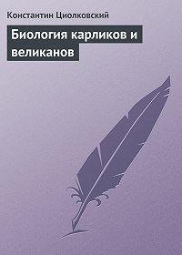 Константин Циолковский -Биология карликов и великанов
