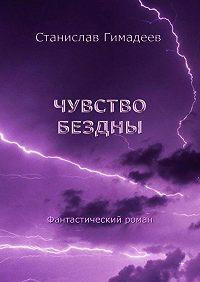 Станислав Гимадеев -Чувство бездны. Фантастический роман