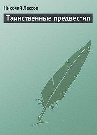 Николай Лесков -Таинственные предвестия