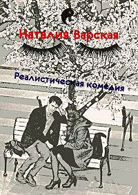 Наталия Варская -Реалистическая комедия. Сборник историй психолога