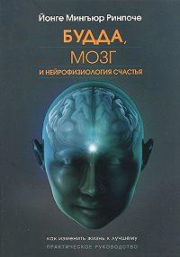 Йонге Ринпоче - Будда, мозг и нейрофизиология счастья. Как изменить жизнь к лучшему