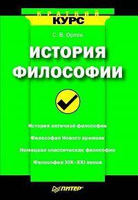 Сергей Орлов -История философии