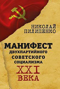 Николай Пилипенко -Манифест двухпартийного советского социализма XXI века