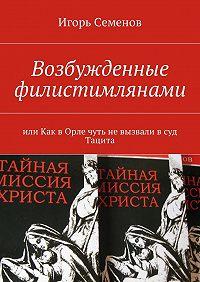 Игорь Семенов -Возбужденные филистимлянами, или Как вОрле чуть невызвали всуд Тацита