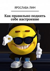 Ярослава Лим -Как правильно поднять себе настроение