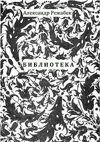 Александр Евгеньевич Режабек -Библиотека. Повести