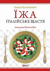 Олена Костюкович - Їжа. Італійське щастя