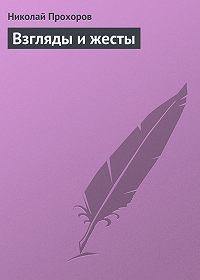Николай Прохоров -Взгляды и жесты