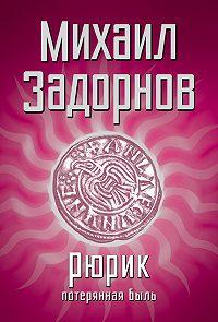 Михаил Задорнов -Рюрик. Потерянная быль