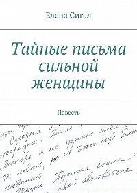 Елена Сигал - Тайные письма сильной женщины