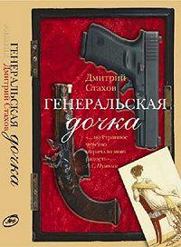 Дмитрий Стахов - Генеральская дочка