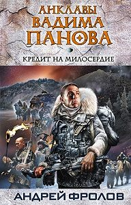 Андрей  Фролов -Кредит на милосердие