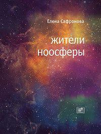 Елена Сафронова -Жители ноосферы